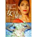 女主人の秘密/DVD/OHD-0180