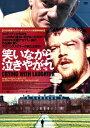 笑いながら泣きやがれ/DVD/OHD-0191