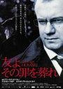 友よその罪を葬れ/DVD/OHD-0207