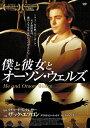 僕と彼女とオーソン・ウェルズ/DVD/OHD-0218