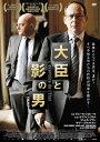 大臣と影の男/DVD/OHD-0242