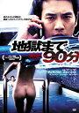 地獄まで90分/DVD/OHD-0246