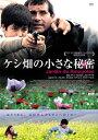 ケシ畑の小さな秘密/DVD/OHD-0250