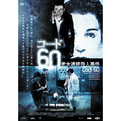 コード60 老女連続殺人事件/DVD/OHD-0263