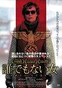 誰でもない女/DVD/OHD-0274