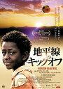 地平線のキックオフ/DVD/OHD-0278