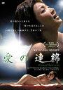 愛の連綿/DVD/OHD-0281