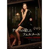 ナチスの愛したフェルメール/DVD/OHD-0315