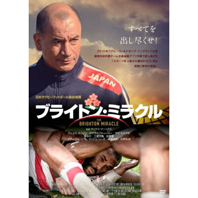 ブライトン・ミラクル/DVD/OHD-0321