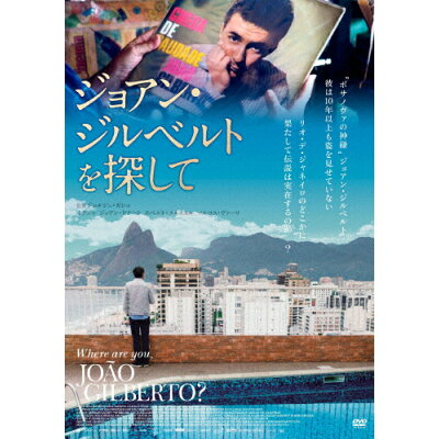 ジョアン・ジルベルトを探して/DVD/OHD-0324