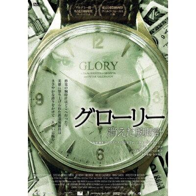 グローリー 消えた腕時計/DVD/OHD-0326