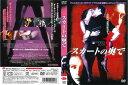 スカートの奥で スペイン(劇場未公開1999) 監督:マヌエル・ゴメス・ペレイラ//ビクトリア・アブリル  (レンタル用DVD)