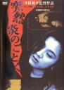 突然炎のごとく 日本(ピターズ・エンド1994) 監督:井筒和幸//坂上香織/水木茂光  (レンタル用DVD)