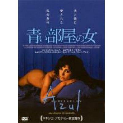 DVD 青い部屋の女