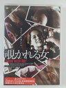 DVD 覗かれる女<劇場未公開>