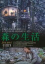 DVD 森の生活字幕