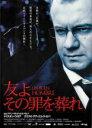 【DVD】友よその罪を葬れ 監督:フアン・マルティネス・モレノ//トリスタン・ウヨア (2009) 未公開