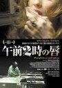DVD 午前2時の唇(字幕) レンタル落ち