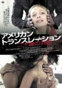 DVD アメリカン トランスレーション 二十歳の共犯 レンタル落ち