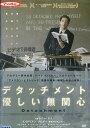 DVD デタッチメント 優しい無関心字幕