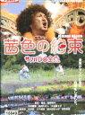 茜色の約束 サンバdo金魚邦  DVD
