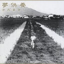 夢供養/CD/FRCA-1104