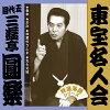 「東宝名人会」圓楽/CD/FRCA-1279