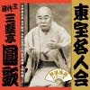 「東宝名人会」圓歌/CD/FRCA-1281