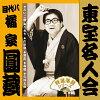 「東宝名人会」圓蔵/CD/FRCA-1283