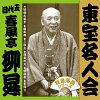 「東宝名人会」柳昇/CD/FRCA-1285