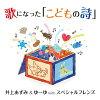 歌になった「こどもの詩」/CD/FRCA-1287