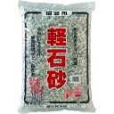 軽石砂 大粒 16リットル (園芸・ガーデニング・鉢底石)