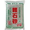 軽石砂 小粒 16リットル (園芸・ガーデニング・鉢底石)