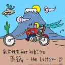 手紙-The Letter-/CD/HMCD-0002