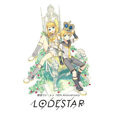 KARENT presents 鏡音リン・レン 10th Anniversary -LODESTAR-/CD/HMCD-0009