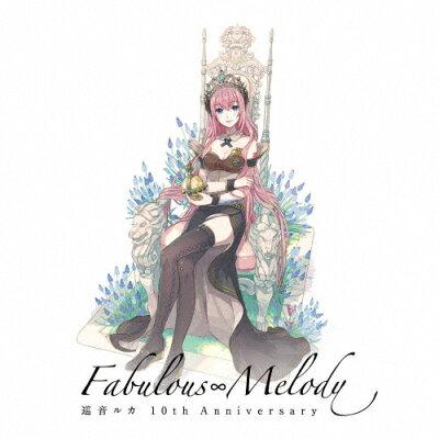 巡音ルカ 10th Anniversary-Fabulous∞Melody-/CD/HMCD-0011
