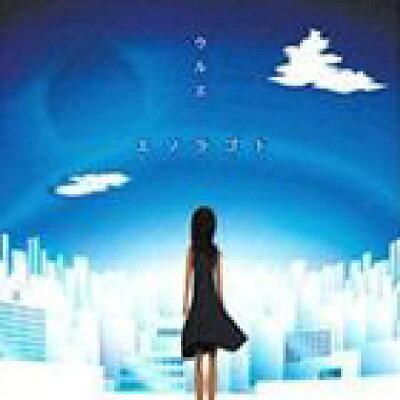 エソラゴト/CD/HRCD-0002