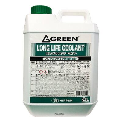 グリーン/green ロングライフクーラント llckg52-082   緑