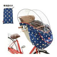 OGK RCH-003 ハレーロ・ベビー スター まえ幼児座席用ソフト風防レインカバー