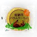 セシカ 安納芋バウムクーヘン 1個