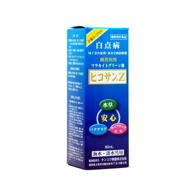 キンコウ ヒコサンZ 80ml