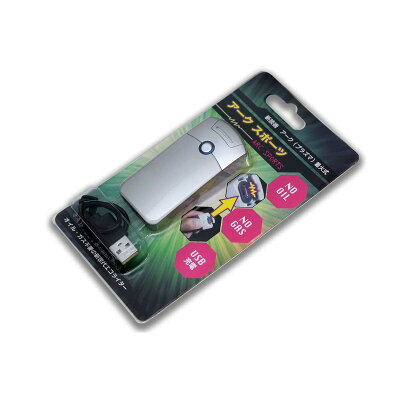 アークスポーツ プラズマライター USB充電ライター