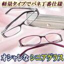 オシャレなシニアグラス カラー・サイズ パープル・S+1.00 富士パックス販売