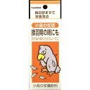 小鳥の知恵 栄養飲料(30ml)