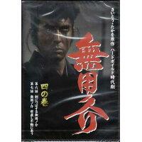 無用ノ介 四の巻/DVD/SKBP-10036