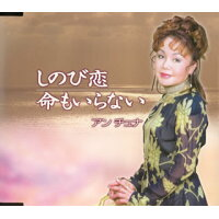 しのび恋/CDシングル(12cm)/SVCA-167