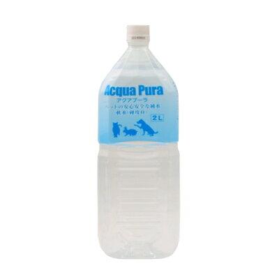 アクアプーラ ペットの純水(2L)