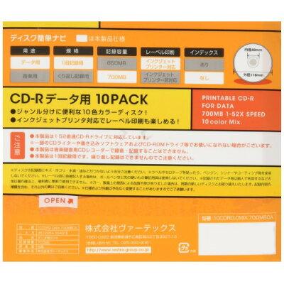 CD-R Data 1回記録用 700MB 1-52倍速 カラーミックス10色 10CDRD.CMIX.700MBCA(1コ入)