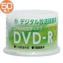 デジタル放送録用 dvd-r   dvd-120dvx.50sディーブイディー ディスク 映像