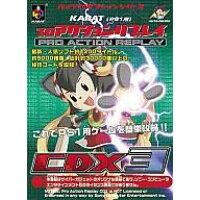 PSハード プロアクションリプレイCDX3